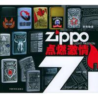 【二手*九成新】ZIPPO点燃激情(附CD-ROM光盘一张)屈耀辉著中国宇航出版社9787801448743