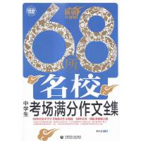 68所名校中学生考场满分作文全集:畅销升级版
