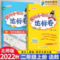 【预售】黄冈小状元达标卷二年级上语文人教版数学北师大版全2本 2021秋二年级上册试卷