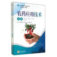 绿色植保知识与技术丛书:农药应用技术手册 刘毅,汪建沃,杨彬 等 中南大学出版社