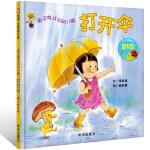 亲子游戏动动儿歌 打开伞信谊世界精选绘本3-6岁2-3岁6-8岁4岁1-2岁儿童硬壳硬面阅读故事幼儿园中大班启蒙信谊出