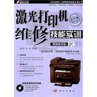 【正版直发】激光打印机维修技能实训(精编教学版)(CD) 田宏强,张