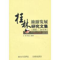 桂林旅游发展研究文集(2000-2010年)(1-1)