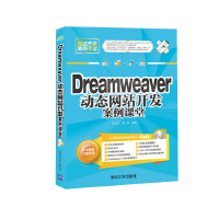 Dreamweaver 动态网站开发案例课堂