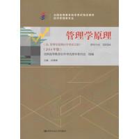 自考教材 管理学原理(2014年版)自学考试教材
