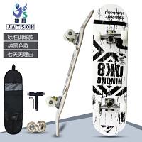【领券立减30元】捷�N 成人滑板四轮双翘板公路滑板儿童男女滑板轮滑板枫叶木滑板