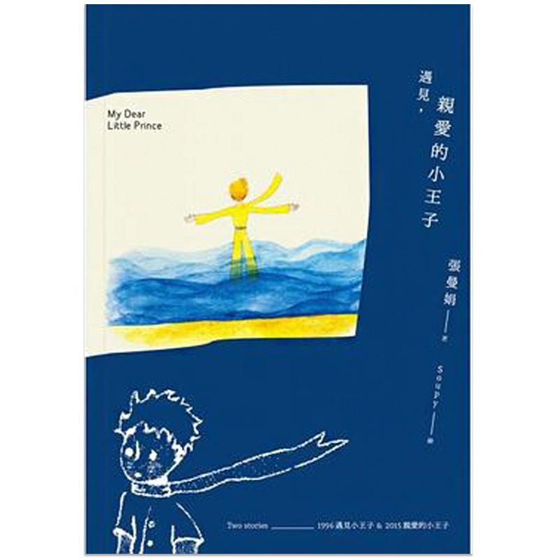 遇见,亲爱的小王子 张曼娟 台版中文心灵励志图书 Soupy插画手绘帐本 文字有声MP3读物 善本图书 汇聚全球出版物,让阅读改变生活,给你无限知识