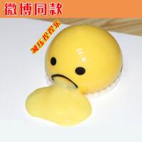 抖音同款日本懒蛋蛋吐奶黄包呕吐的蛋黄哥捏捏乐创意发泄减压玩具