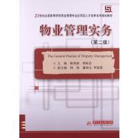 物业管理实务(第二版)蒋贵国
