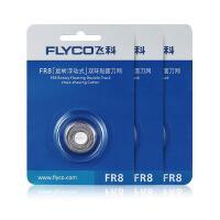 飞科(FLYCO)FR8 刀头刀网旋转式双环浮动式配件 2片装