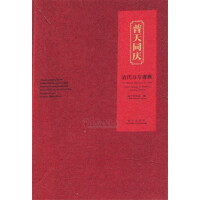 故宫:普天同庆―清代万寿庆典(Y)
