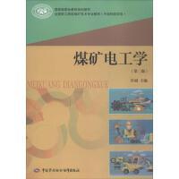 煤矿电工学(第2版) 中国劳动社会保障出版社