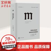 克里米亚战争:被遗忘的帝国博弈 南京大学出版社