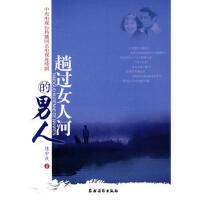 趟过女人河的男人 9787504851949 陈中庆 农村读物出版社
