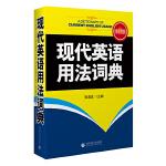 现代英语用法词典-张道真最权威语法书