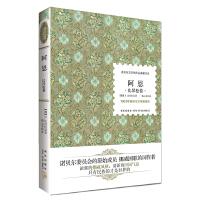 阿恩 (诺贝尔文学奖・精装典藏书)