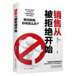 成长文库―销售从被拒绝开始