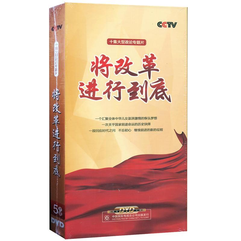 新华书店正版 十集大型政论专题片 将改革进行到底 5片装DVD 七部专题片之一