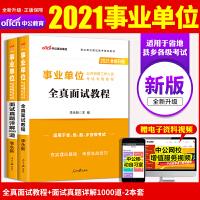 中公教育2020事业单位考试:全真面试教程+面试真题详解1000道(全新升级)2本套