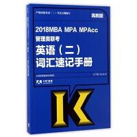2018MBA MPA MPAcc管理类联考英语词汇速记手册