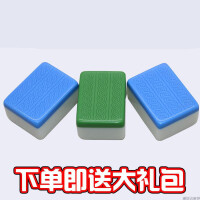 自动麻将机麻将牌大号中号机用四口正磁全自动四口机专用42 44 46 42#蓝/绿 一级108张