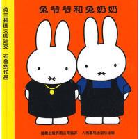 正版图书 米菲绘本系列第二辑:兔爷爷和兔奶奶 (荷)布鲁纳 ,童趣出版有限公司 9787115192141 人民邮电出