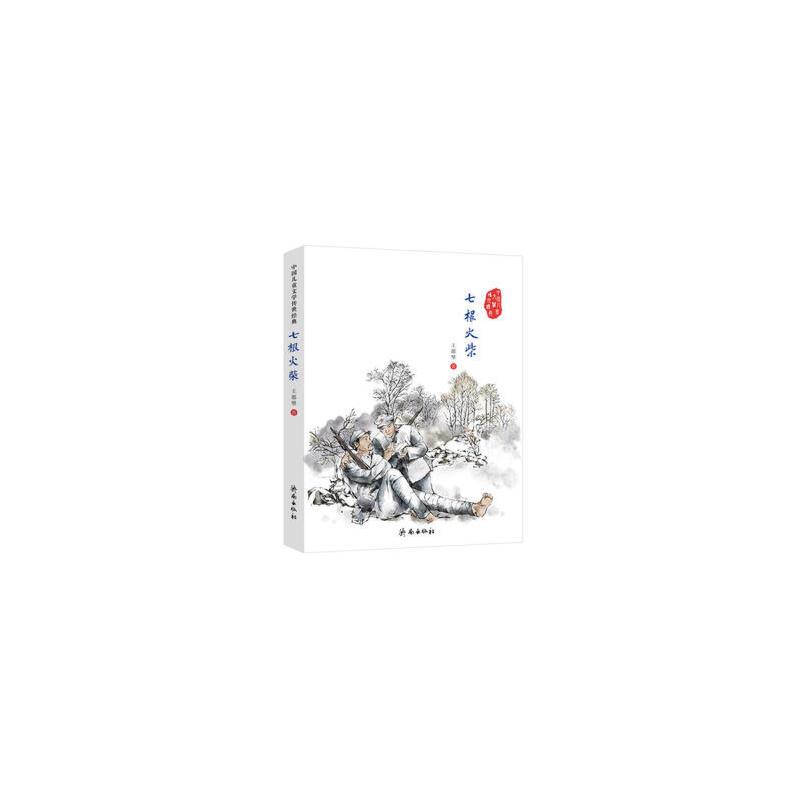 中国儿童文学传世经典:七根火柴 正版书籍 限时抢购 当当低价