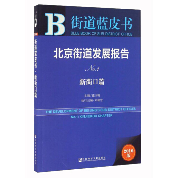 街道蓝皮书:北京街道发展报告(No 1 新街口篇 2016版) 连玉明,朱颖慧 社会科学文献出版社 正版书籍,下单即发。好评优惠