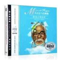 久石让与宫崎骏钢琴故事黑胶cd天空之城专辑正版汽车载CD碟片