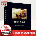 鲁滨逊漂流记 陕西师范大学出版社
