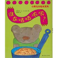 蒲蒲兰绘本馆--小熊乌夫绘本系列(全4册):谁在咕咕哝哝?       (精装绘本) (系列书不单发)