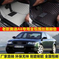 老款奥迪A6车专用环保无味防水耐脏易洗超纤皮全包围丝圈汽车脚垫