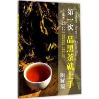 第一次品黑茶就上手(图解版) 旅游教育出版社