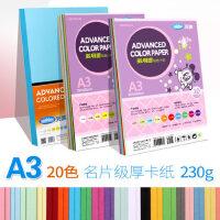 A3彩色卡纸厚手工封面纸板diy模型230g名片贺卡绘画黑白色硬卡纸