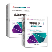 2021年版成人高考 专升本 教材+试卷 高等数学一 政治英语 6本 武汉大学