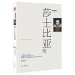 外国名人传记:莎士比亚传 [澳]惠特福德 时代文艺出版社