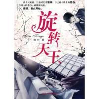 【新书店正版】旋转天王,陆叶,湖南人民出版社9787543858183
