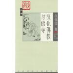 汉化佛教与佛寺/大家小书 白化文 者 北京出版社