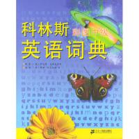 科林斯彩图中级英语词典 (英)戈德史密斯(Goldsmith,E.) ,甘安龙 21世纪出版社