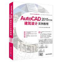 [二手旧书9成新]AutoCAD 2015中文版建筑设计实例教程,CAD/CAM/CAE技术联盟,9787302431