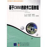 基于CMMI的软件工程教程(现代软件工程专业系列教材)