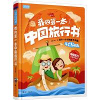 我的第一本中国旅行书