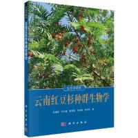 【按需印刷】-云南红豆杉种群生物学