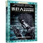 长青藤国际大奖小说第八辑・铁巨人和他的朋友