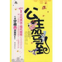 【旧书二手书8新正版】公主驾到醉颖玻璃 9787505420175 朝华出版社