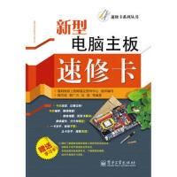 【旧书二手九成新】新型电脑主板速修卡(含学习卡1张) 韩雪涛 9787121123986 电子工业出版社