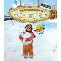 我有一个雪人朋友 中国人民公安大学出版社