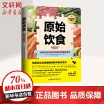 原始饮食 远离自身免疫性疾病的细胞营养学 北京科学技术出版社