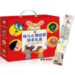 小读客幼儿心理启蒙绘本礼盒 上海文汇出版社有限公司