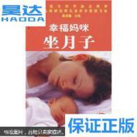 [二手旧书9成新]幸福妈咪坐月子 /吴光驰主编 北京出版社